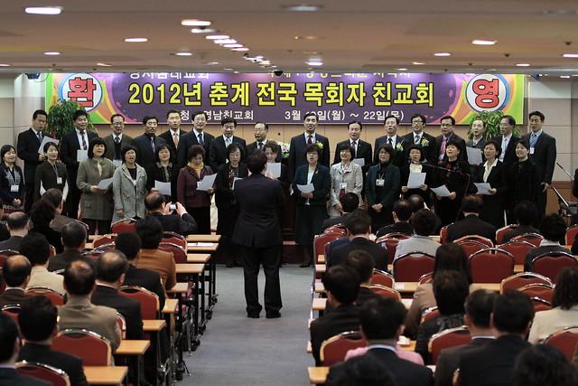 2012년 춘계 성서침례교회 전국 목회자 친교회