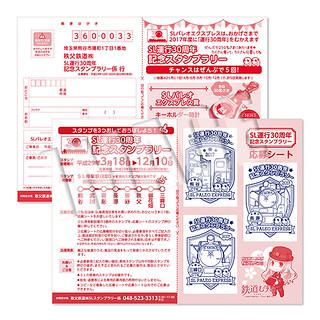 SL運行30周年記念スタンプラリー★応募シート