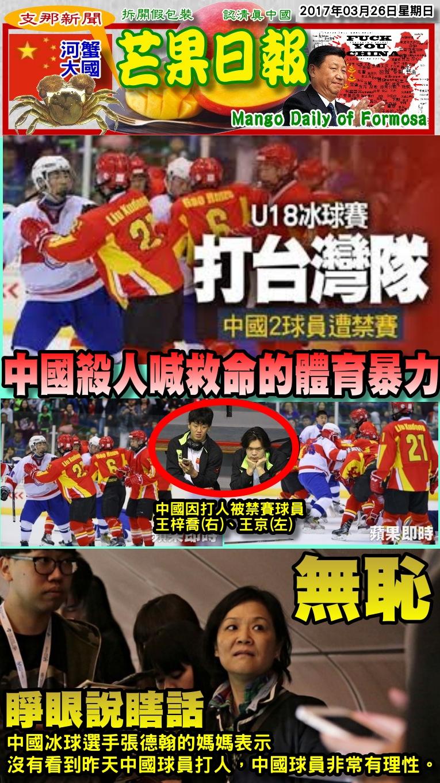 170326芒果日報--支那新聞--中國冰球隊打人,竟還睜眼說瞎話