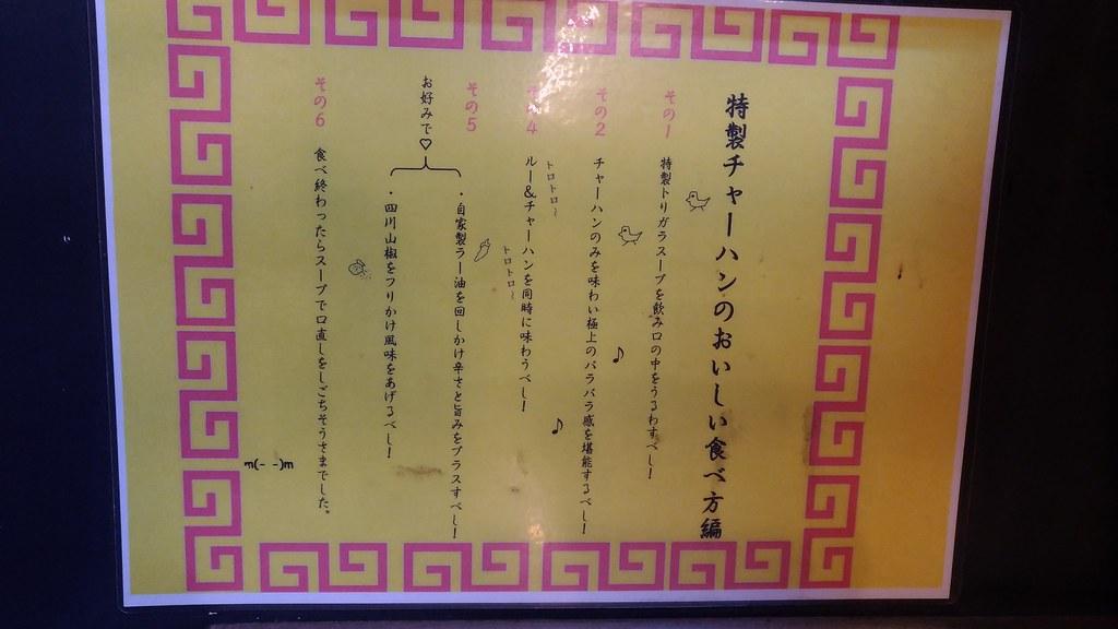 「俺の肉チャーハンを食ってみろ!!」の炒飯の食べ方の説明