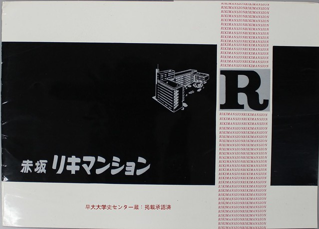 赤坂リキマンション(力道山) (2)