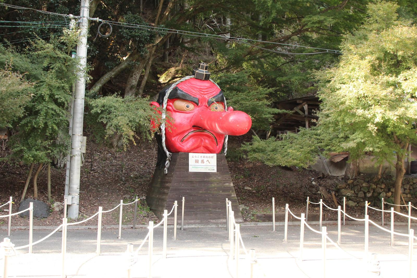 Tengu bij Kuruma station