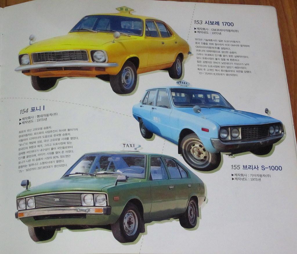 Seoul Korea vintage 70s Korean cars - Hyundai Pony and Kia… | Flickr