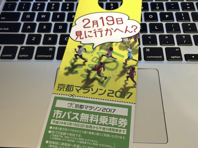 京都市バス無料乗車券