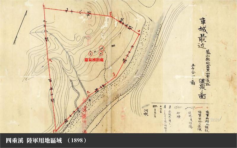 四重溪 陸軍用地區域 1898