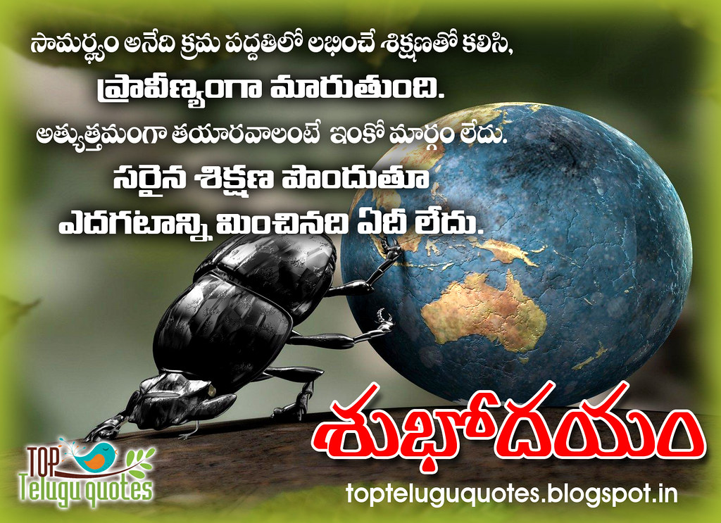 Latest Good Morning Telugu Quotes Jun 19 Topteluguquotesb Flickr