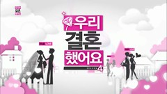 We Got Married Ep.318