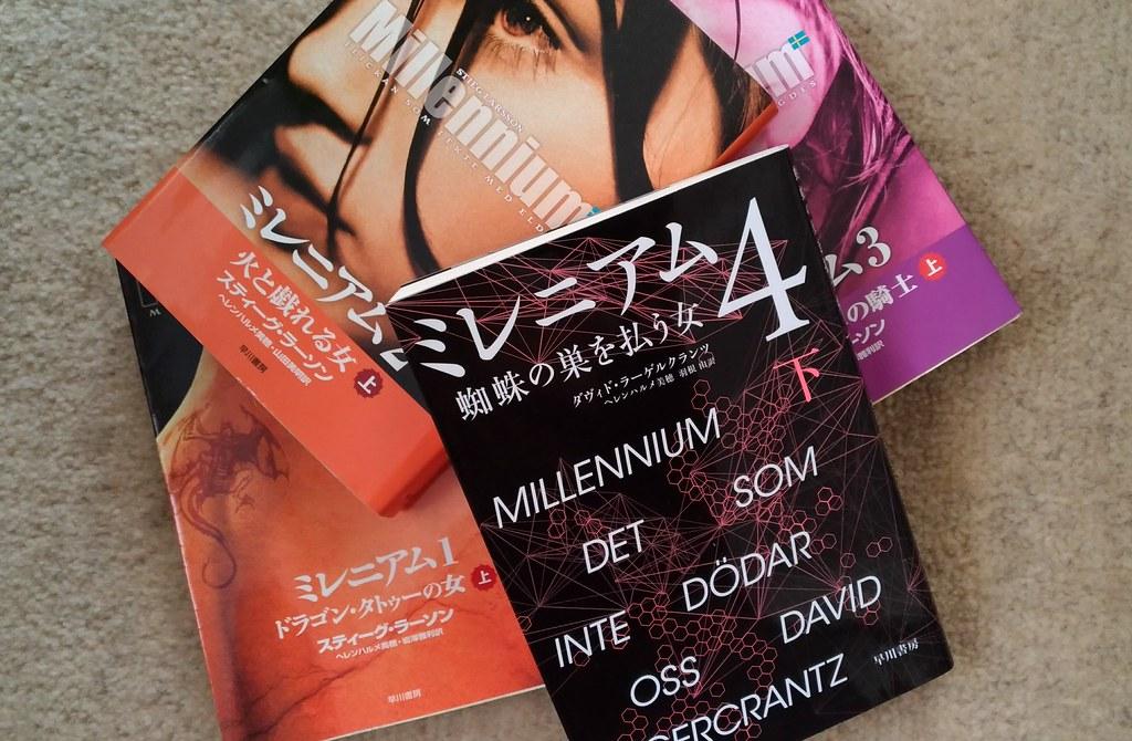 小説「ミレニアム」シリーズの本の写真