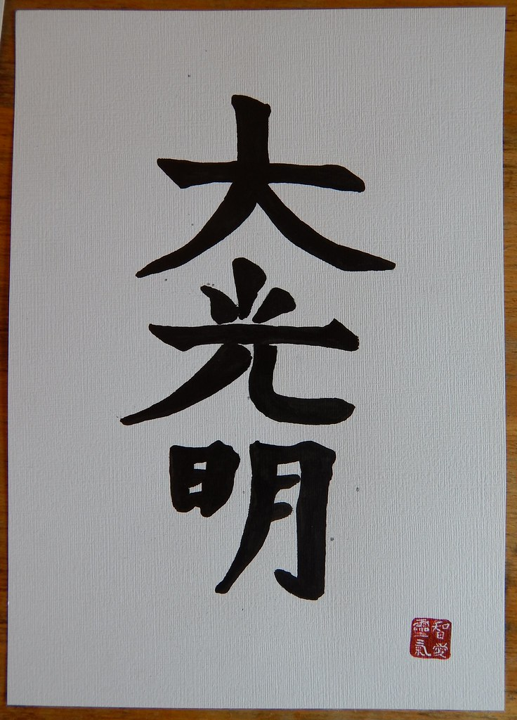 Dai Ko Myo Reiki Symbol Painted With An Chinese Ink Flickr
