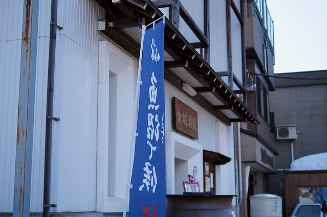 八海山 魚沼で候_201703_NO2