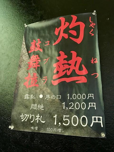 2017.2.19 鼓舞士