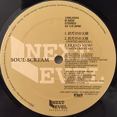 SOUL SCREAM:15THST.(LABEL SIDE-B)
