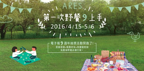 Ares Anniversary Activity Site