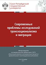 Labor Migration in Contemporary Russia: Ethnic Dimensions of Social Inequality