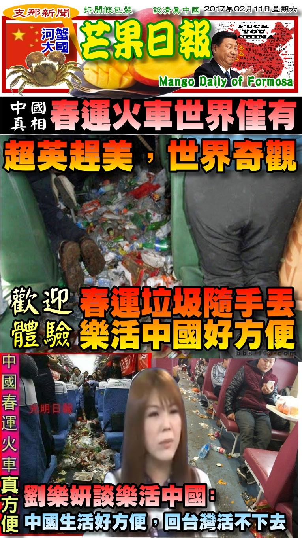 170212芒果日報--支那新聞--春運垃圾隨手丟,樂活中國好方便