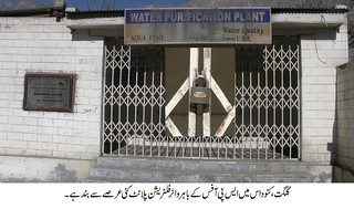 A water filtration plant in #Gilgit | by PAMIR TIMES Photos