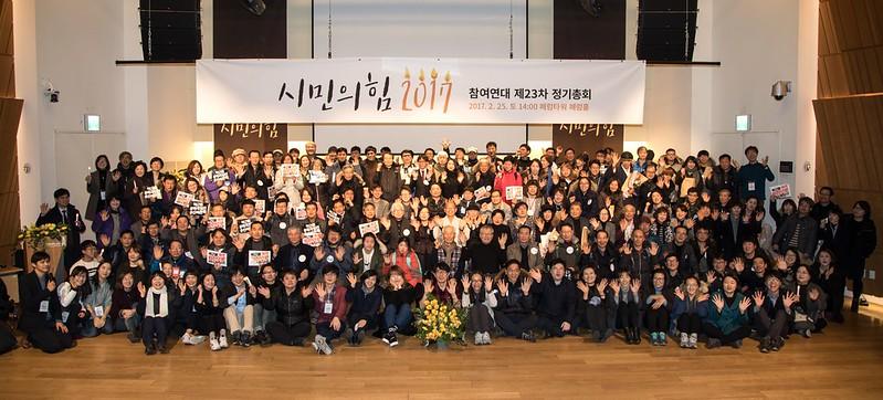 참여연대 제23차 정기총회 단체사진
