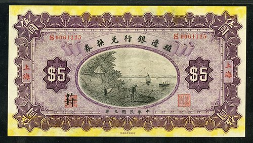 China Bank of Territorial Development Shanghai Branch banknote