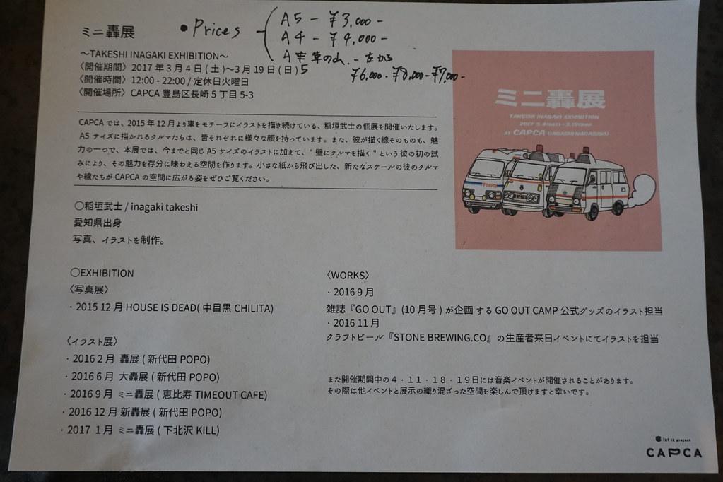 チックフリックベイク(東長崎)