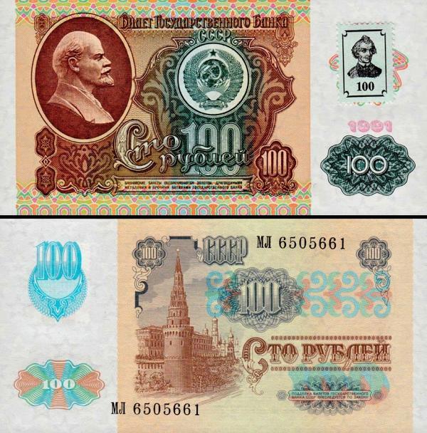 100 Rublov Podnestersko 1994 kolok, P7