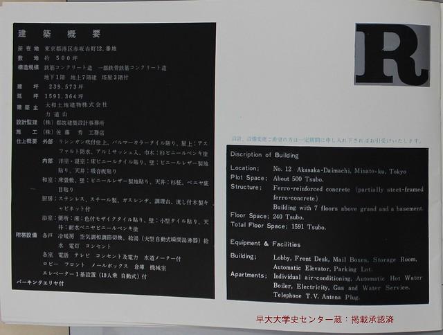 赤坂リキマンション(力道山) (28)