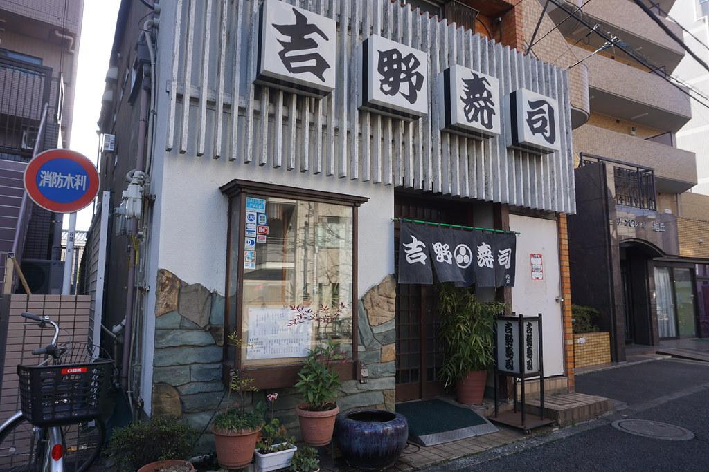 吉野寿司(江古田)