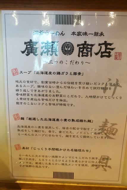 廣瀬商店_03