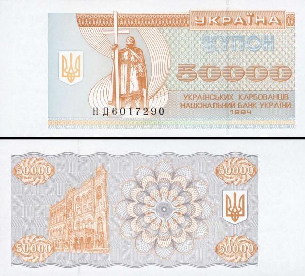 50 000 Karbovancov Ukrajina 1994, P96b