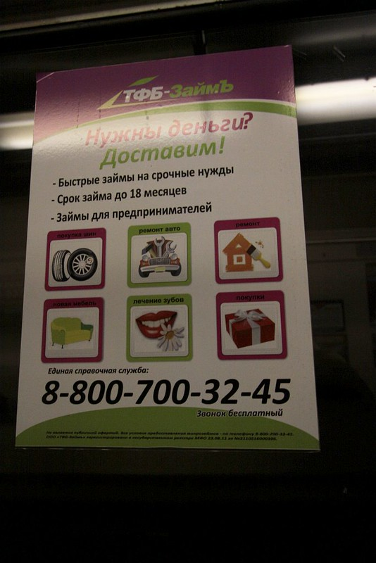 Another advertisement for a payday lender on the Nizhny Novgorod Metro