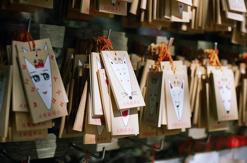 絵馬 | 天開稲荷神社