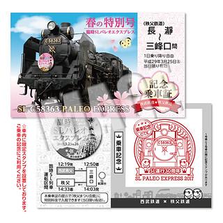 3/25&26 臨時SLパレオエクスプレス★記念乗車証