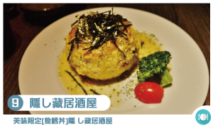 布萊美(台中)餐廳-9-隱藏