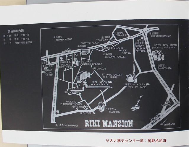 赤坂リキマンション(力道山) (7)