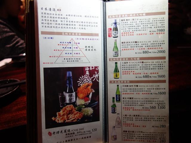 菜單之六:日本酒@花蓮老時光居酒屋