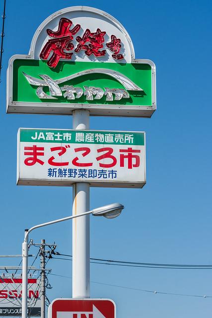 さわやか富士錦店の看板アップ