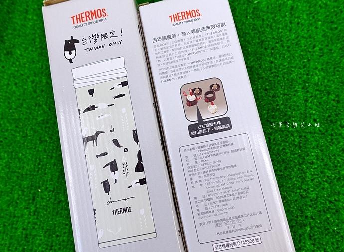 2 膳魔師 Cherng 馬來貘,旅行野餐愛台灣系列