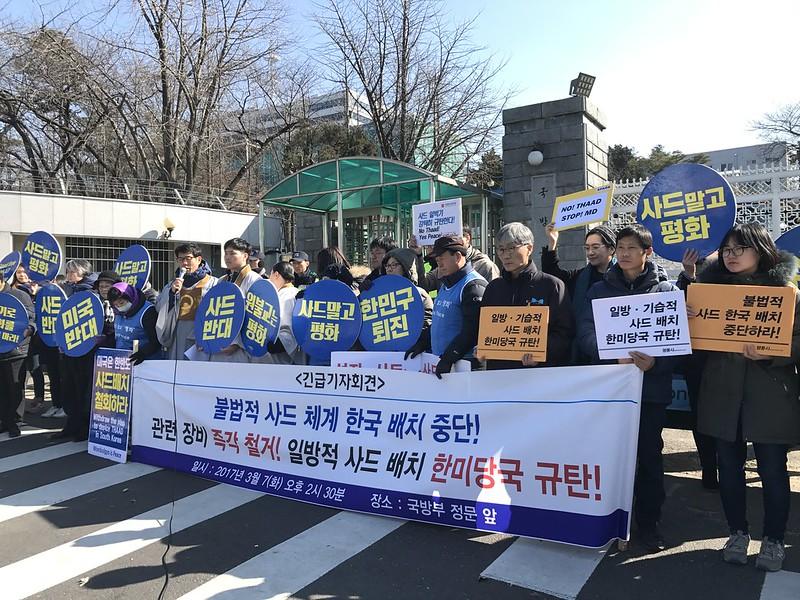 20170307_사드 한국 반입 규탄 기자회견