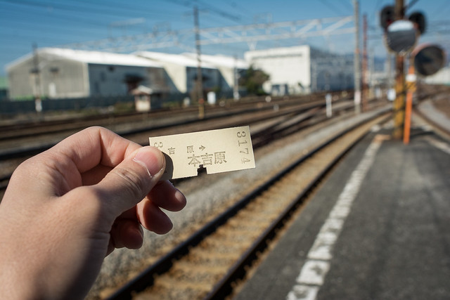 岳南電車の紙の切符