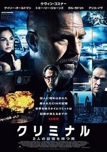 映画「クリミナル 2つの記憶を持つ男」のポスター