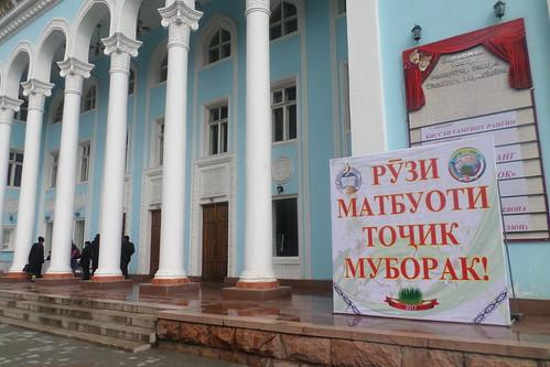 Таҷлили Рӯзи матбуоти тоҷик 10.03.2017