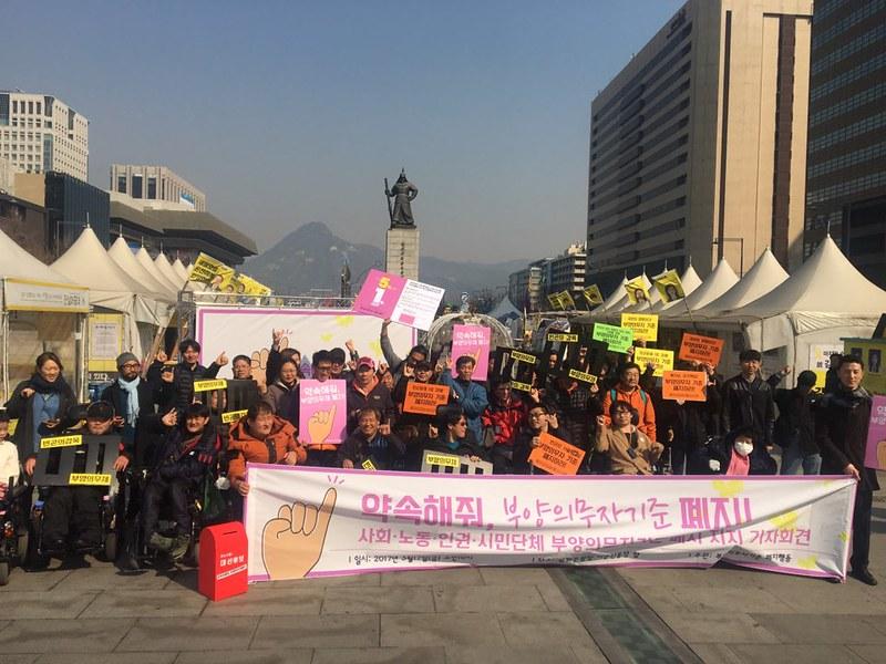 20170317_기자회견_부양의무자기준 폐지행동