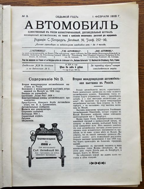 1908-02-01. № 3. Автомобиль. 2009 1