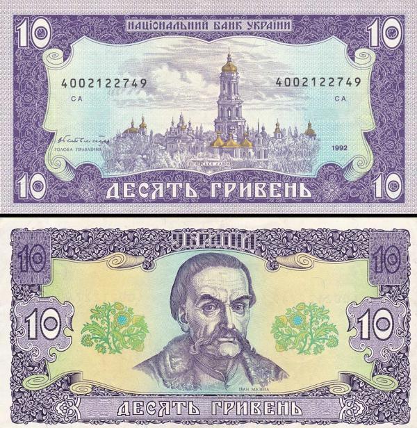 10 Hriven Ukrajina 1992, P106a