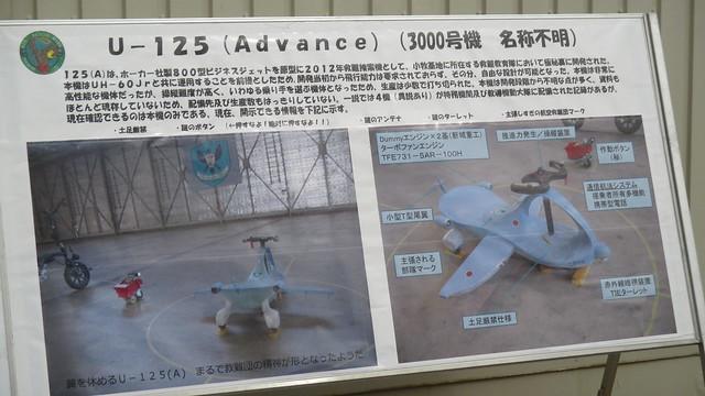 U-125A Advance 3000号機 説明板 IMG_0720