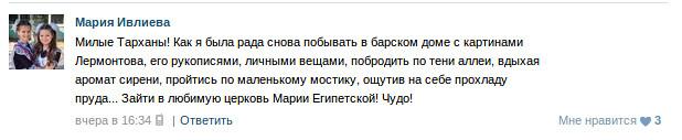 Отзыв посетителя о Тарханах, Мария Ивлиева