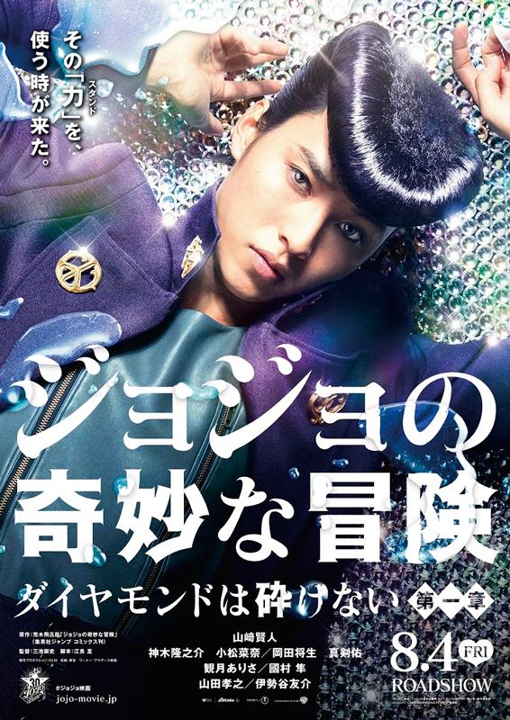ジョジョの奇妙な冒険 ダイヤモンドは砕けない 第一章(JOJO'S BIZARRE ADVENTURE) ポスタービジュアル