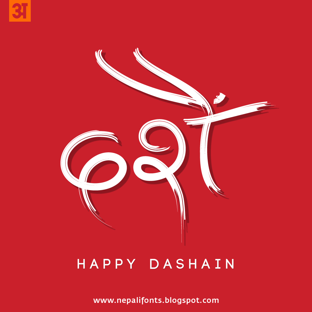 Happy Dashain 2070 Greetings Happy Dashain 2070 Wallpapers Flickr
