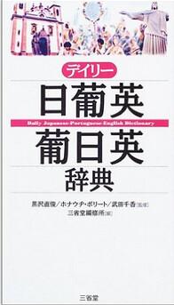 Por-jisyo1