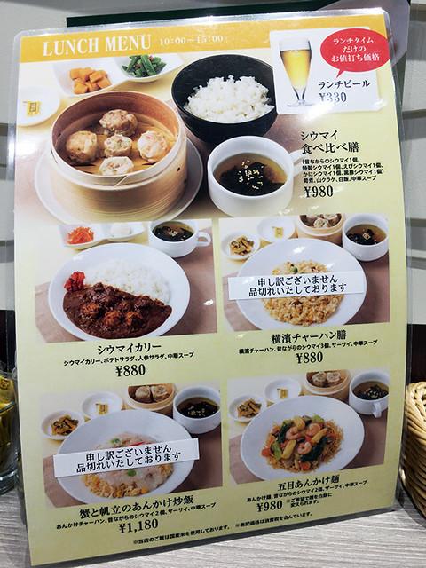 Shiumai bar 01 lunch
