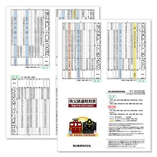 秩父鉄道列車運転時刻表(平成29年3月25日改正)ポケットサイズ